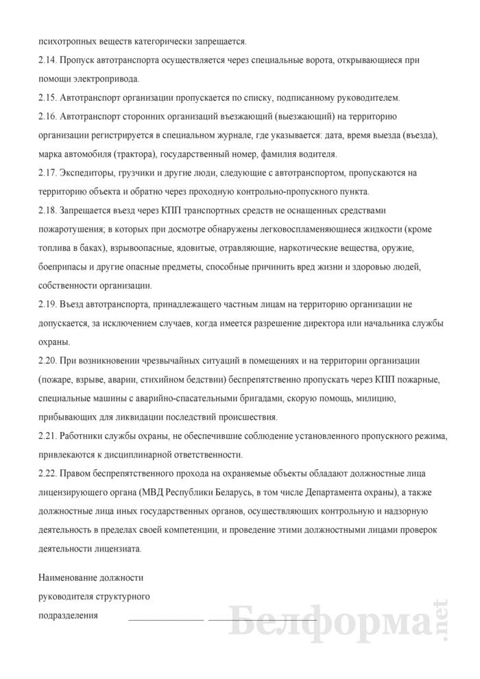 Общая инструкция по пропускному и внутриобъектовому режиму на объектах, охраняемых службой охраны организации. Страница 3