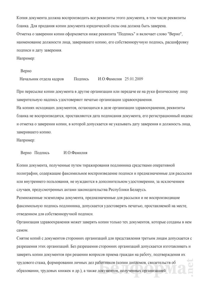 Примерная инструкция по делопроизводству в организации здравоохранения. Страница 17