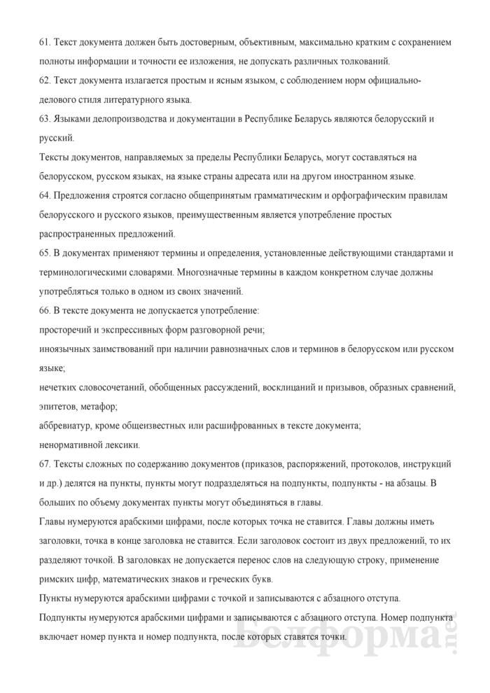 Примерная инструкция по делопроизводству в организации здравоохранения. Страница 19