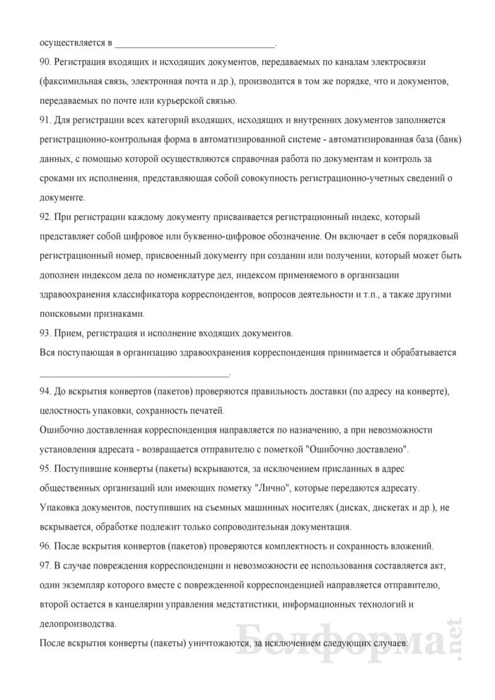 Примерная инструкция по делопроизводству в организации здравоохранения. Страница 24