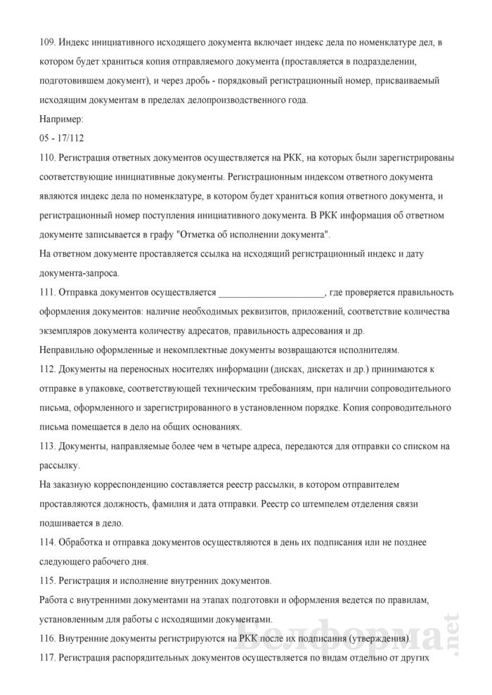 Примерная инструкция по делопроизводству в организации здравоохранения. Страница 27