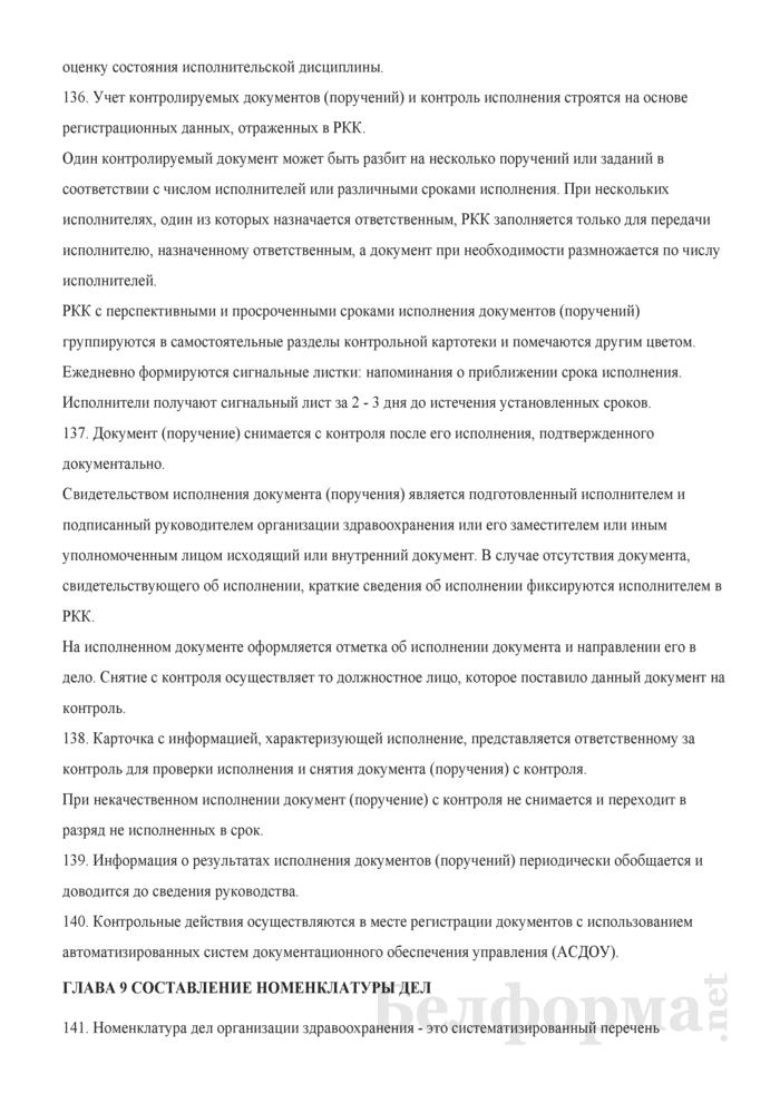 Примерная инструкция по делопроизводству в организации здравоохранения. Страница 31
