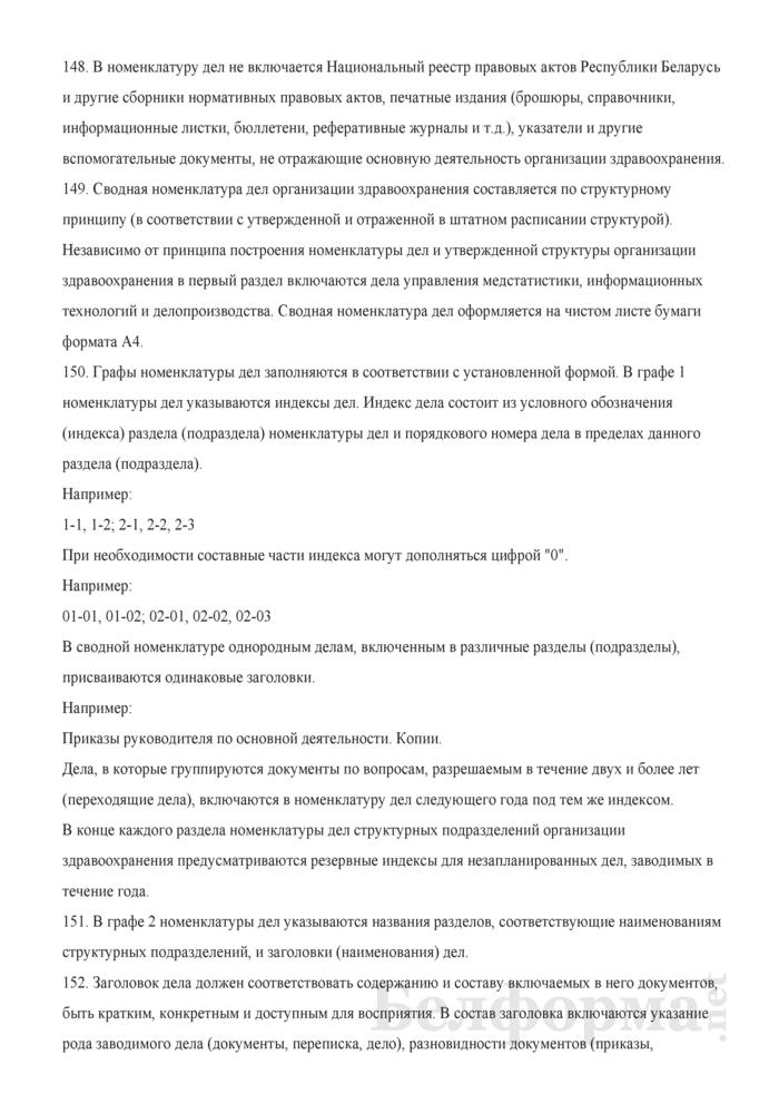 Примерная инструкция по делопроизводству в организации здравоохранения. Страница 33
