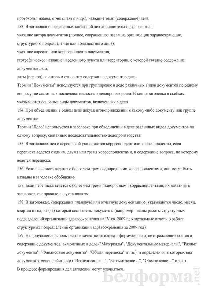 Примерная инструкция по делопроизводству в организации здравоохранения. Страница 34