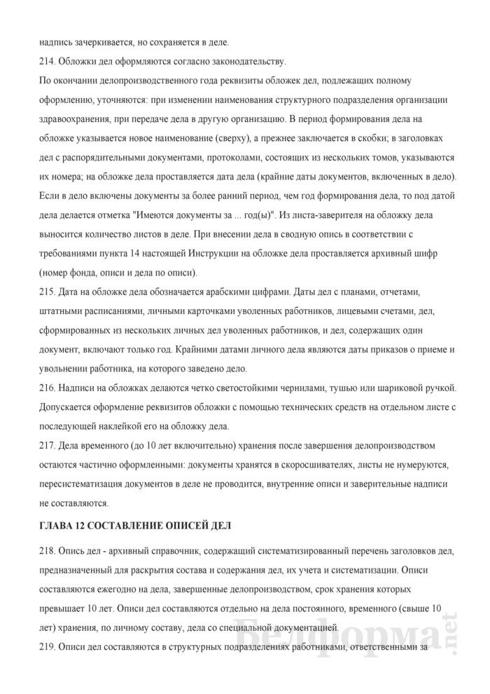 Примерная инструкция по делопроизводству в организации здравоохранения. Страница 43