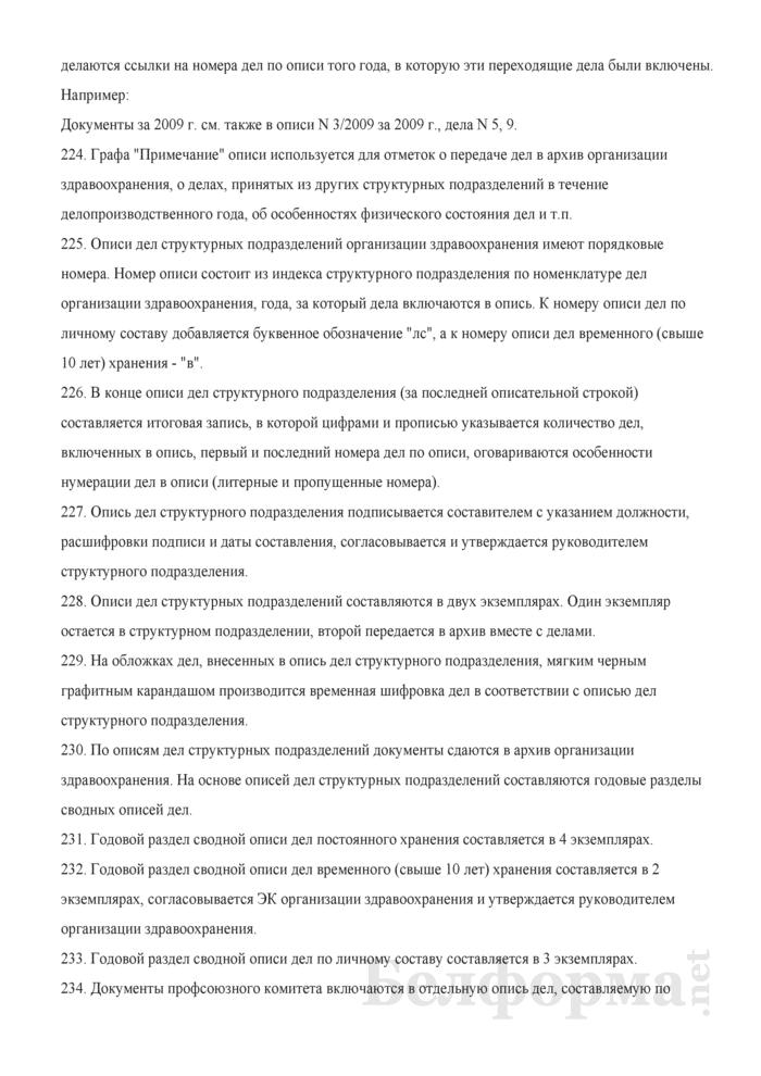 Примерная инструкция по делопроизводству в организации здравоохранения. Страница 45