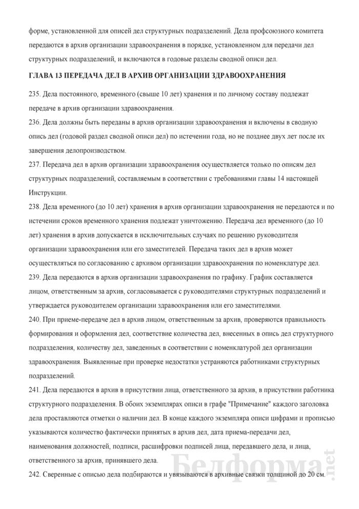 Примерная инструкция по делопроизводству в организации здравоохранения. Страница 46