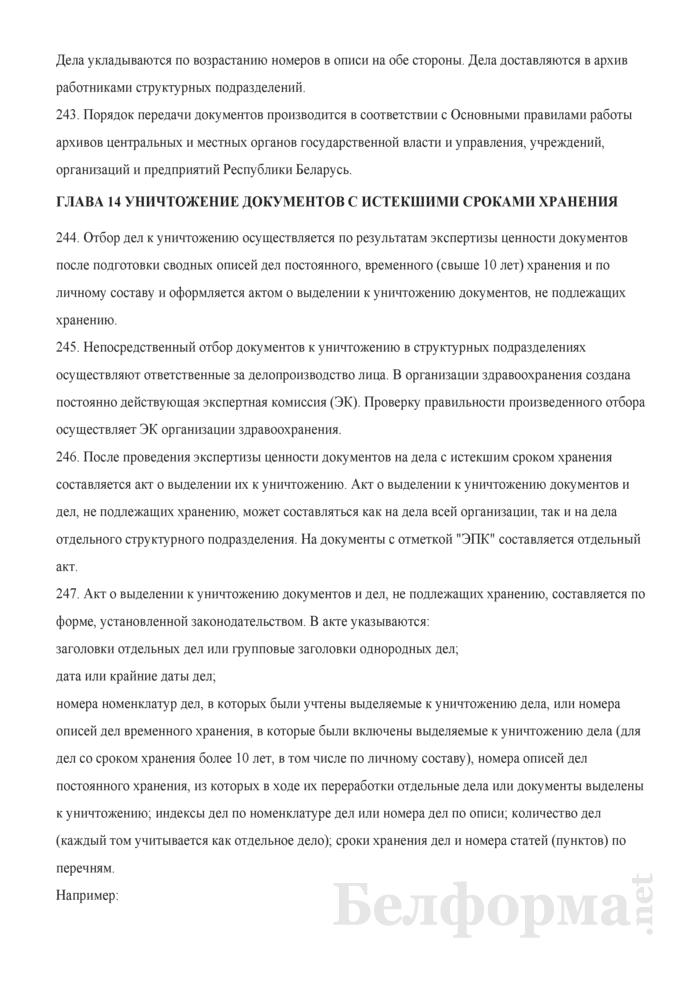 Примерная инструкция по делопроизводству в организации здравоохранения. Страница 47