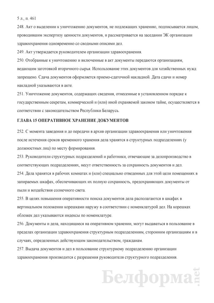 Примерная инструкция по делопроизводству в организации здравоохранения. Страница 48