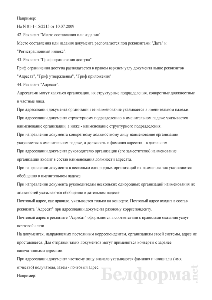 Примерная инструкция по делопроизводству в организации здравоохранения. Страница 8