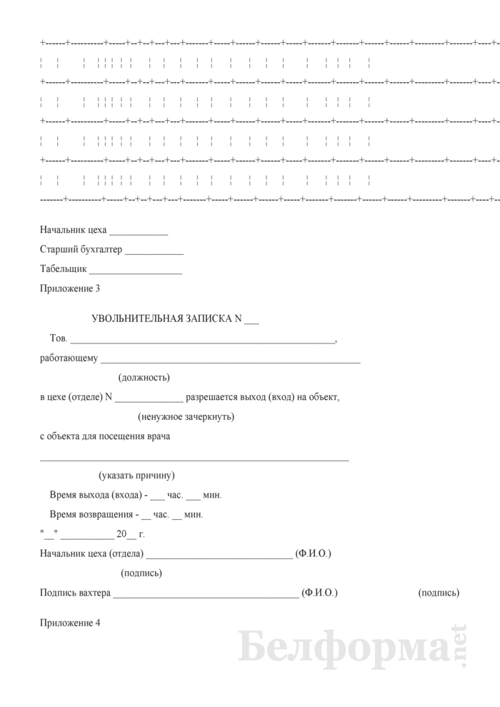 Примерная инструкция по табельному учету на предприятии. Страница 20