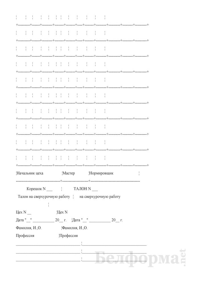 Примерная инструкция по табельному учету на предприятии. Страница 24