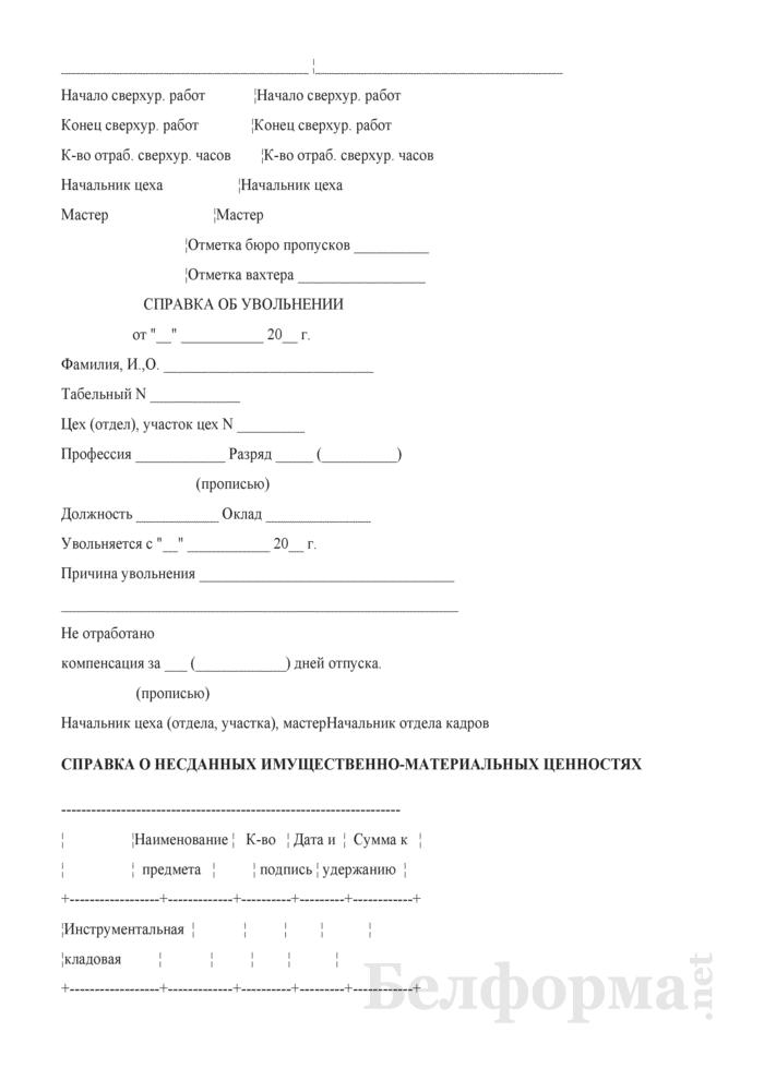 Примерная инструкция по табельному учету на предприятии. Страница 25
