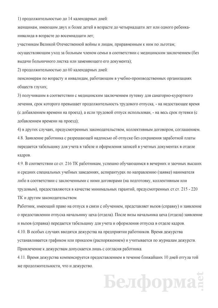 Примерная инструкция по табельному учету на предприятии. Страница 6