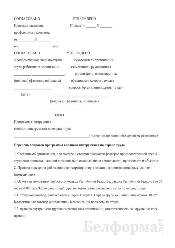 Программа (инструкция) вводного инструктажа по охране труда. Страница 1