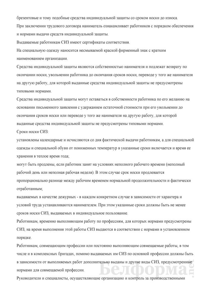 Программа (инструкция) вводного инструктажа по охране труда. Страница 108