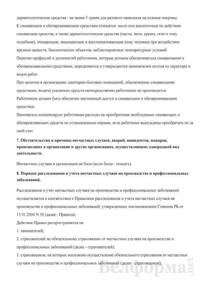 Программа (инструкция) вводного инструктажа по охране труда. Страница 111