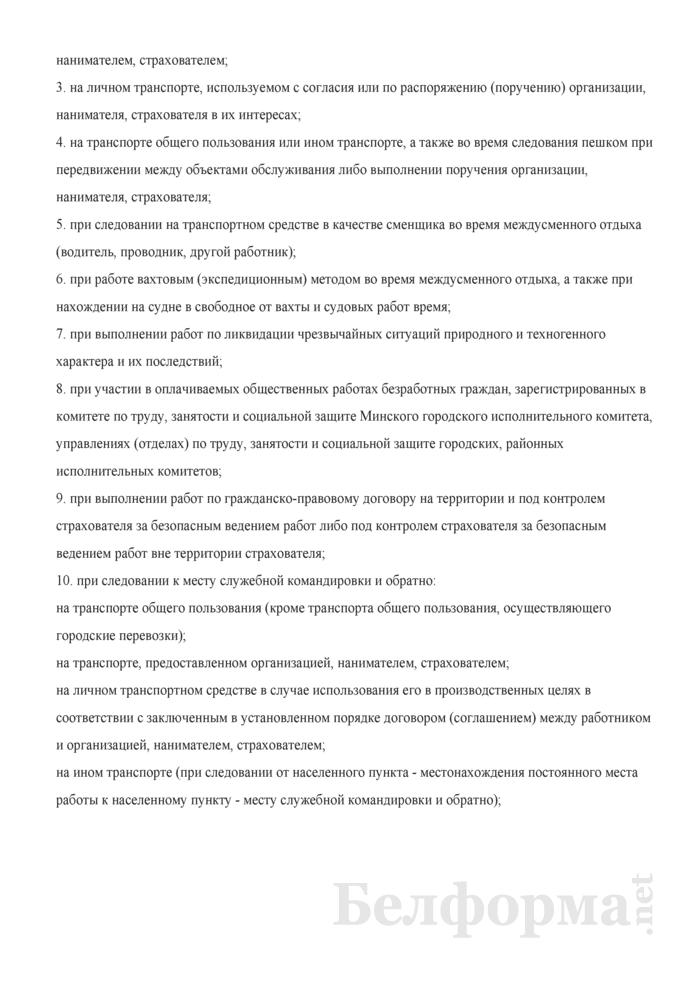 Программа (инструкция) вводного инструктажа по охране труда. Страница 113