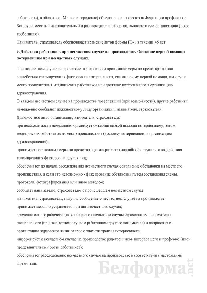 Программа (инструкция) вводного инструктажа по охране труда. Страница 119