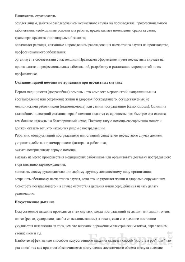Программа (инструкция) вводного инструктажа по охране труда. Страница 120