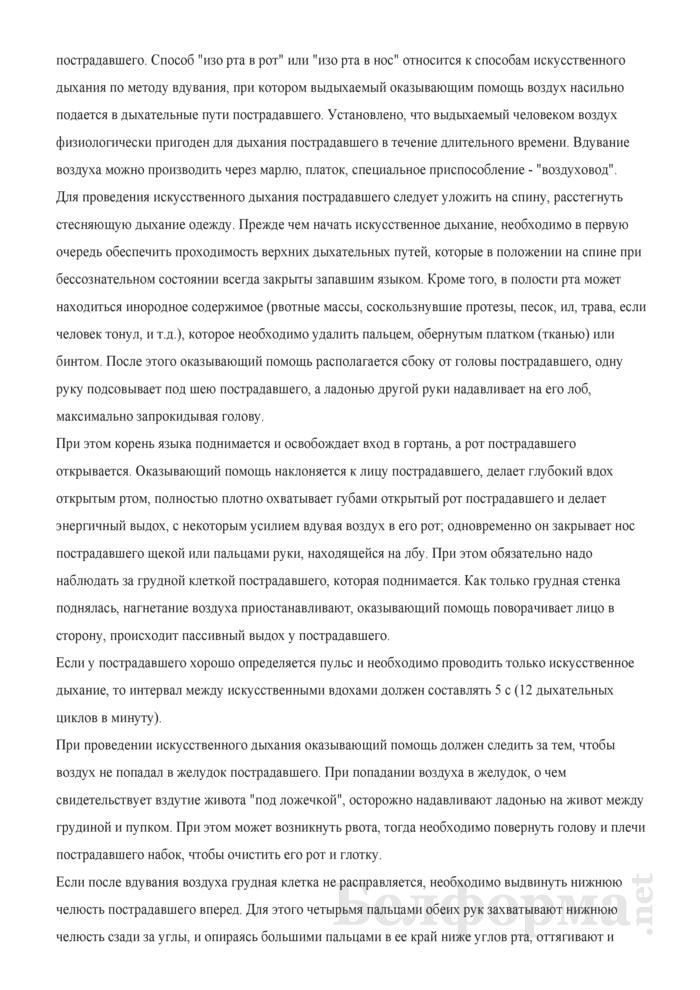 Программа (инструкция) вводного инструктажа по охране труда. Страница 121
