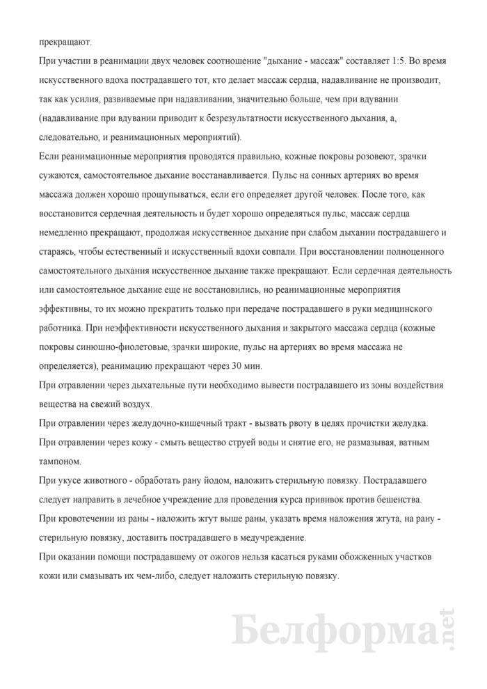Программа (инструкция) вводного инструктажа по охране труда. Страница 123