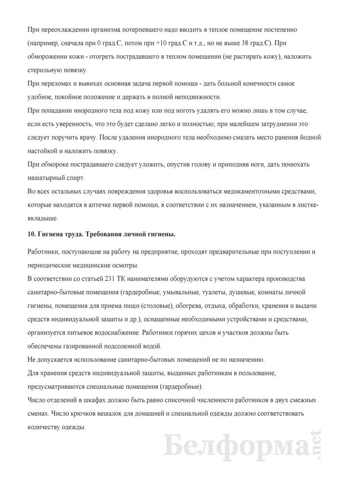 Программа (инструкция) вводного инструктажа по охране труда. Страница 124