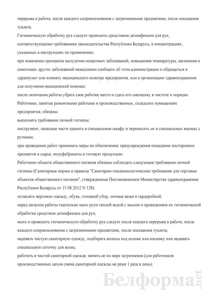 Программа (инструкция) вводного инструктажа по охране труда. Страница 127