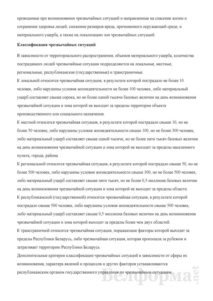 Программа (инструкция) вводного инструктажа по охране труда. Страница 129
