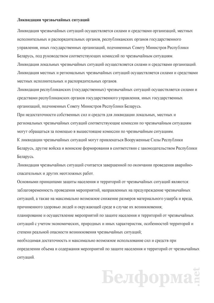 Программа (инструкция) вводного инструктажа по охране труда. Страница 130