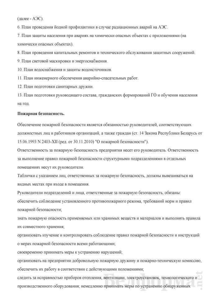 Программа (инструкция) вводного инструктажа по охране труда. Страница 134