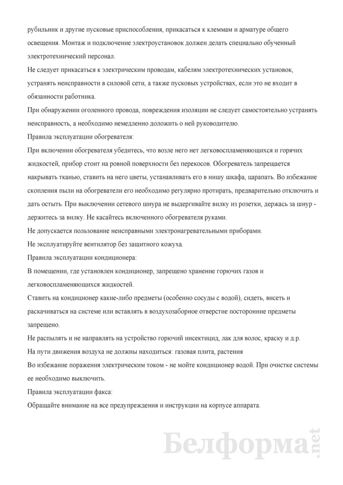 Программа (инструкция) вводного инструктажа по охране труда. Страница 15