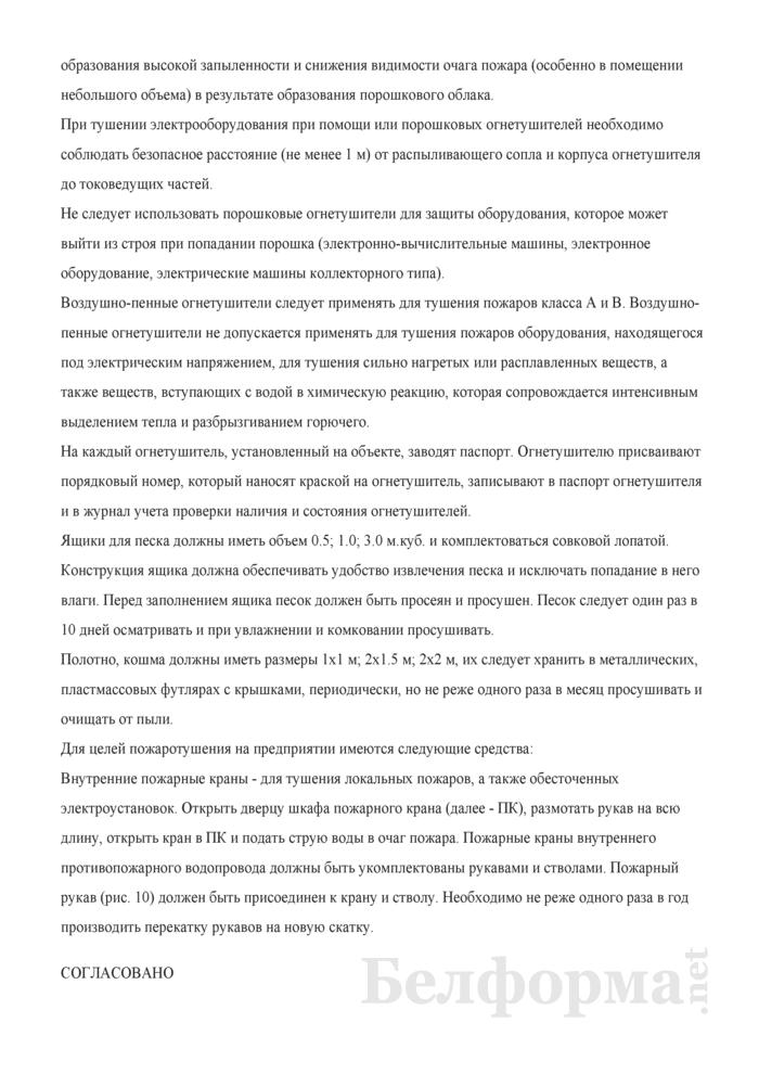 Программа (инструкция) вводного инструктажа по охране труда. Страница 141