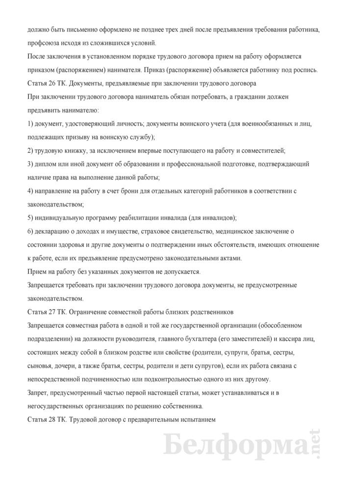 Программа (инструкция) вводного инструктажа по охране труда. Страница 23