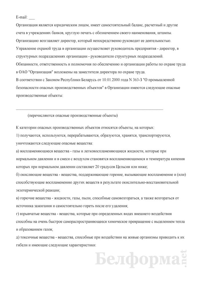 Программа (инструкция) вводного инструктажа по охране труда. Страница 4