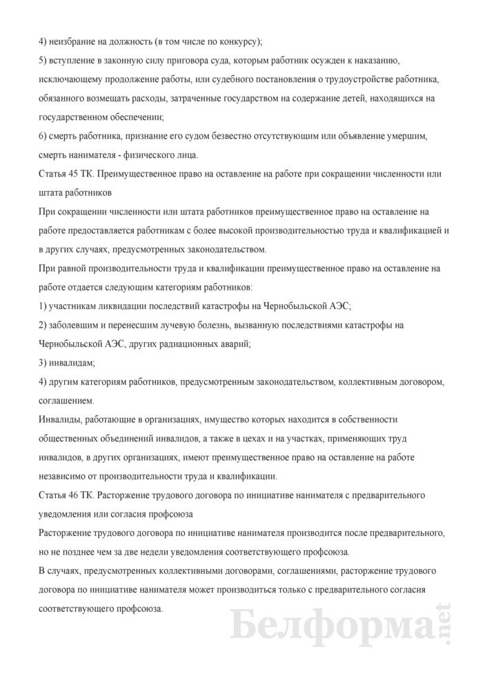 Программа (инструкция) вводного инструктажа по охране труда. Страница 31