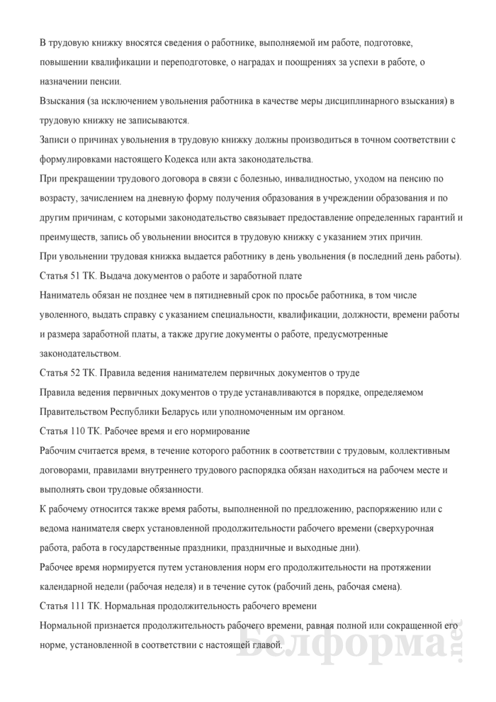 Программа (инструкция) вводного инструктажа по охране труда. Страница 34