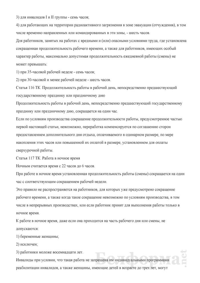 Программа (инструкция) вводного инструктажа по охране труда. Страница 36