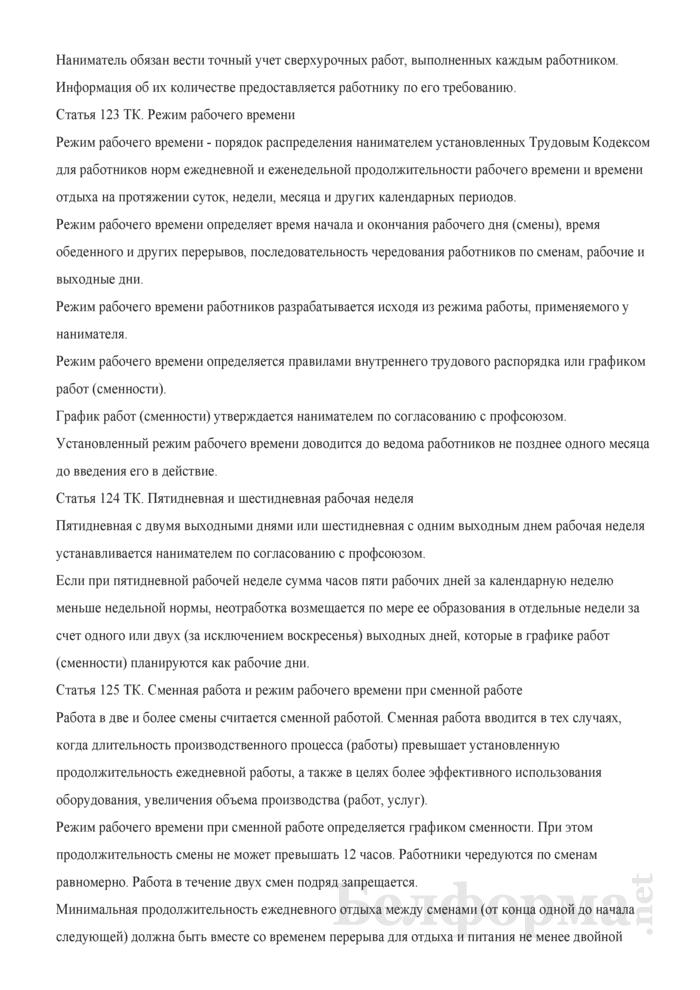 Программа (инструкция) вводного инструктажа по охране труда. Страница 39