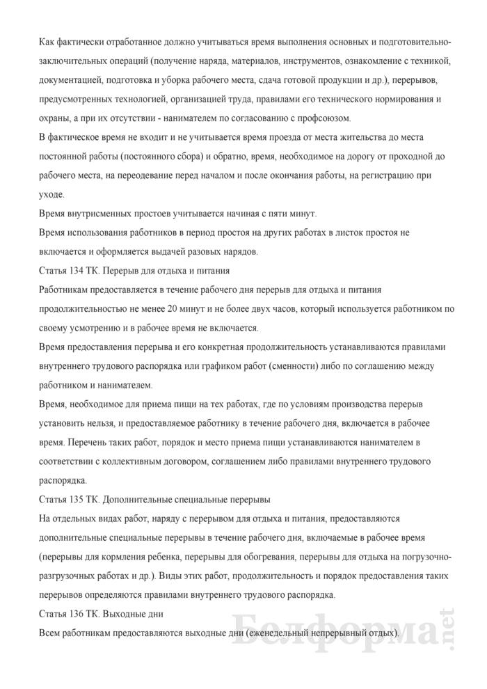 Программа (инструкция) вводного инструктажа по охране труда. Страница 44