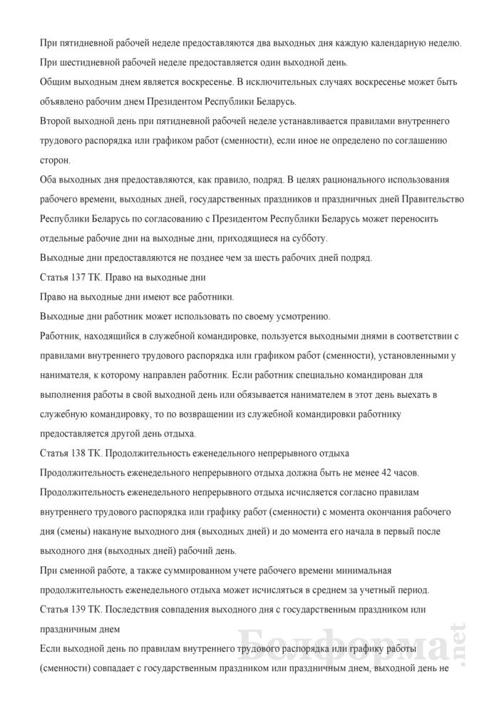 Программа (инструкция) вводного инструктажа по охране труда. Страница 45