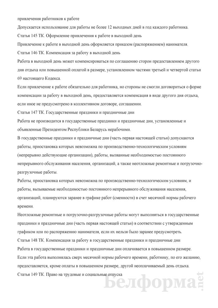 Программа (инструкция) вводного инструктажа по охране труда. Страница 47