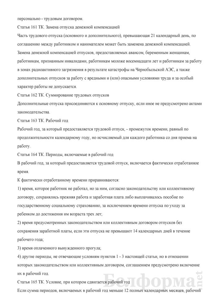 Программа (инструкция) вводного инструктажа по охране труда. Страница 50