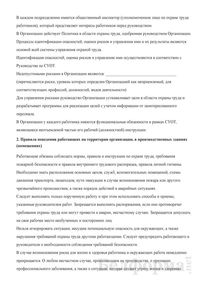 Программа (инструкция) вводного инструктажа по охране труда. Страница 6