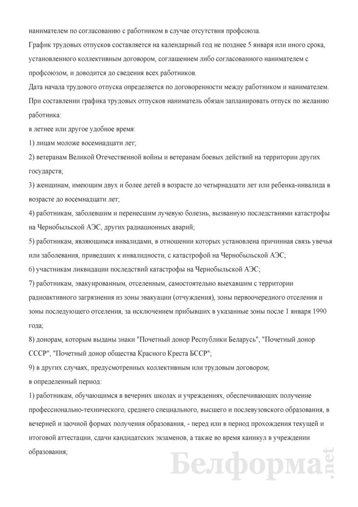 Программа (инструкция) вводного инструктажа по охране труда. Страница 52