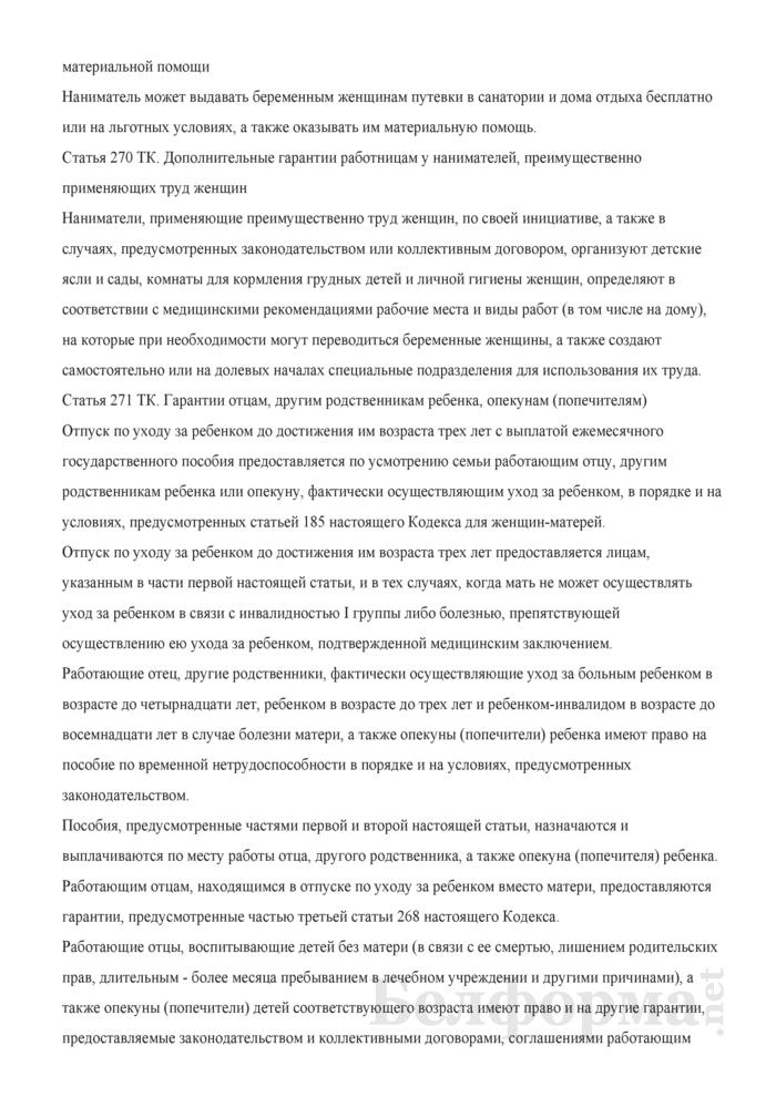 Программа (инструкция) вводного инструктажа по охране труда. Страница 62