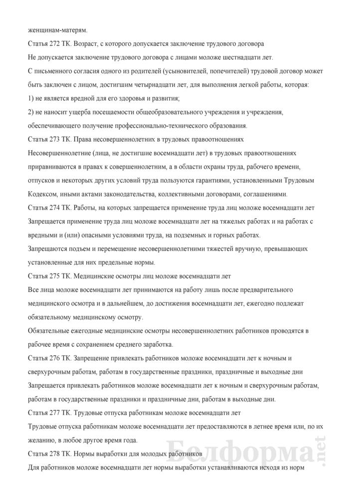 Программа (инструкция) вводного инструктажа по охране труда. Страница 63