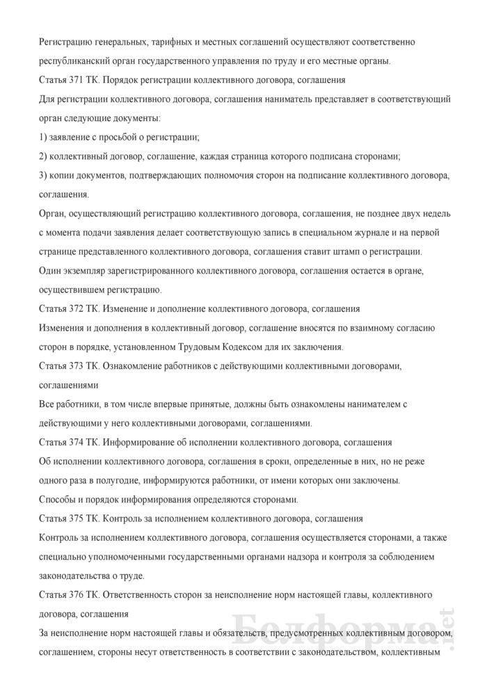 Программа (инструкция) вводного инструктажа по охране труда. Страница 69