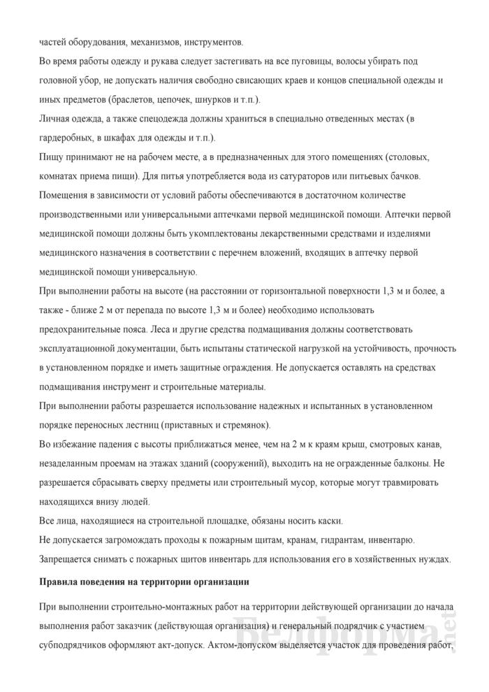 Программа (инструкция) вводного инструктажа по охране труда. Страница 8
