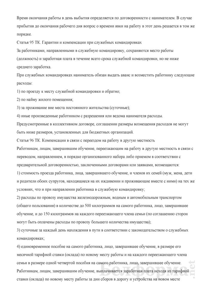 Программа (инструкция) вводного инструктажа по охране труда. Страница 71